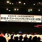 2008 第13回 全日本少年少女空手道選手権大会